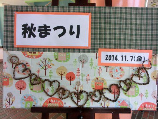2014-11_matsuri_01